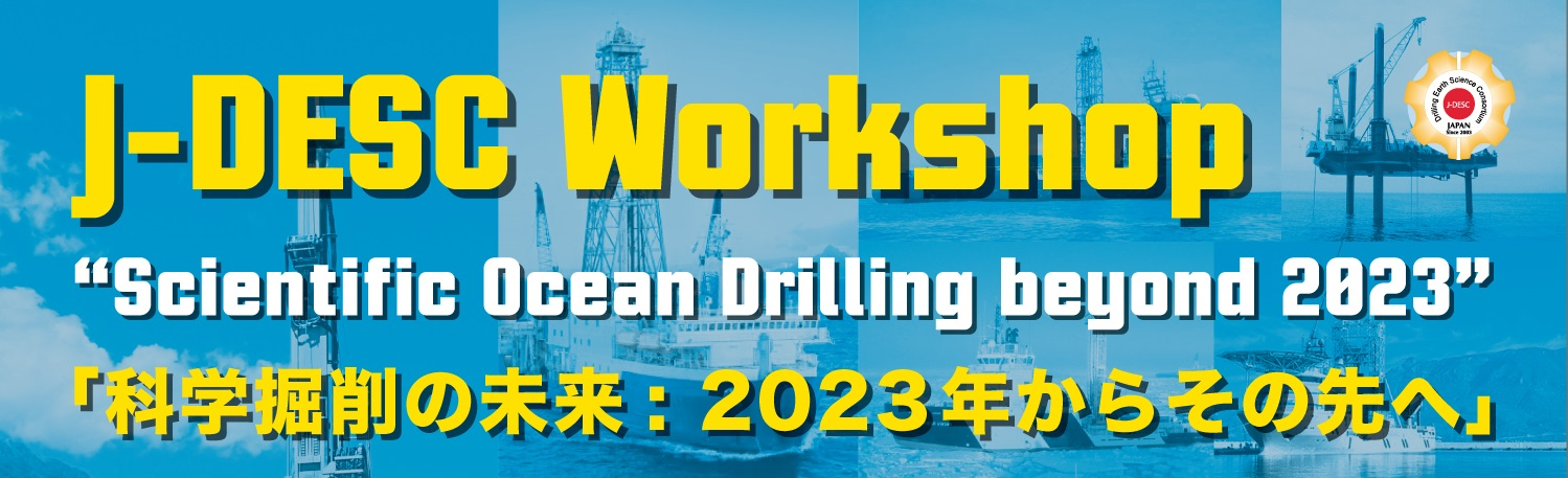 "J-DESC Workshop ""Scientific Ocean Drilling beyond 2023"""