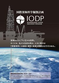IODP_brochure1504