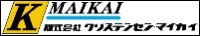 株式会社クリステンセン・マイカイ
