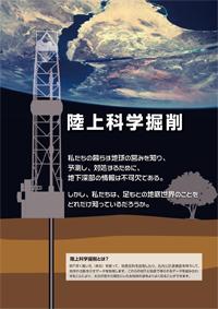 rikujo_brochure1504